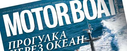 parution Motordoat Russia mai-juin 2012